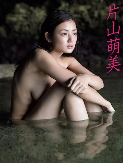 片山萌美 セクシーグラビア画像 12