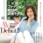 蛯原ゆき AVデビュー 「主婦向けファッション雑誌の読者モデル 蛯原ゆき AV Debut!!」