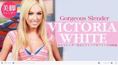 あのスレンダー美女ヴィクトリア・ホワイトが再降臨 Goegeous Slender VICTORIA WHITE / ヴィクトリア ホワイト -金髪天國