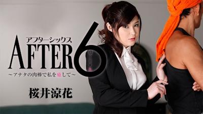 アフター6~アナタの肉棒で私を癒して~ - 桜井涼花 -HEYZO