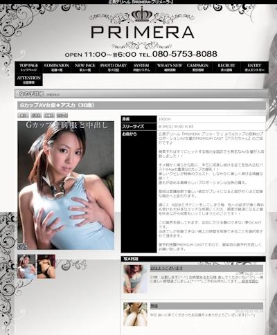 GカップAV女優◆アスカ(30歳) -PRIMERA-プリメーラ-