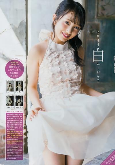 AKB48 向井地美音 ビキニ画像 7