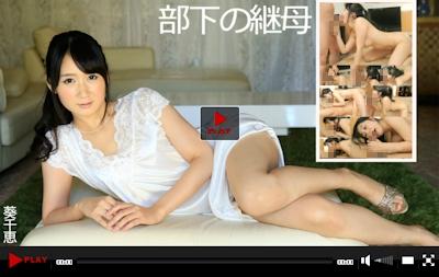 葵千恵 - 部下の継母!! -Hey動画