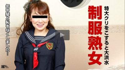 セーラー服と股間棒 蒔田喜美子 44歳 -パコパコママ