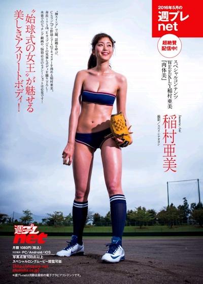 稲村亜美 セクシービキニ画像 15