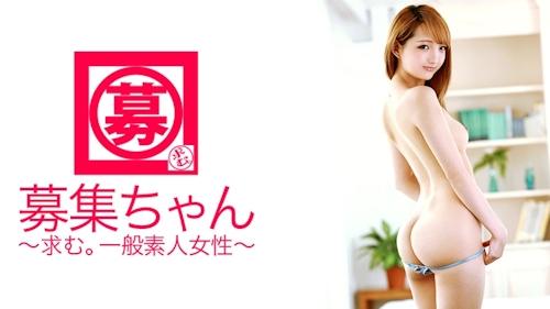 募集ちゃん 118 さくら 20歳 アパレル店員 OL  -募集ちゃん