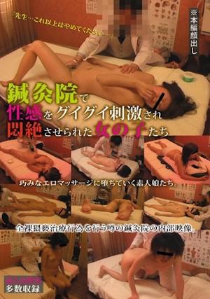 鍼灸院で性感をグイグイ刺激され悶絶させられた女の子たち