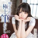 凰かなめ 新作AV 「凰かなめの極上筆おろし 10」 11/17 動画先行配信 【MGS】