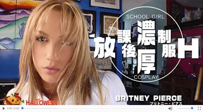 放課後濃厚制服H SCHOOL GIRL COSPLAY BRITNEY PIERCE / ブリトニー ピアス -金髪天國