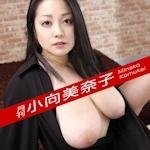 小向美奈子 無修正動画(PPV) 「月刊 小向美奈子」 11/4 リリース