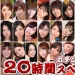 Hey動画 無修正動画(PPV) 「りさこ 他 - ガチンコ中出し20時間スペシャル Part4」 11/4 リリース