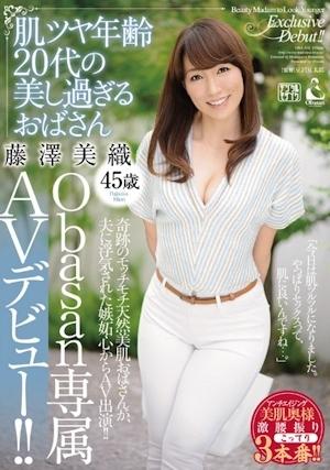 肌ツヤ年齢20代の美し過ぎるおばさん 藤澤美織 Obasan専属AVデビュー!!