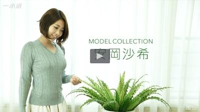 モデルコレクション 安岡沙希 -一本道