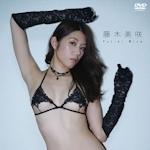 藤木美咲 新作イメージDVD 「Secret Lover 2 藤木美咲」 11/25 リリース
