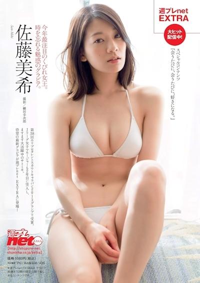 佐藤美希 セクシービキニ画像 5