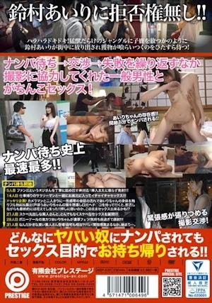 鈴村あいり ナンパ待ちドキュメント 4
