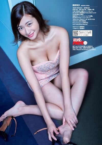 西田有沙 セクシービキニ画像 5