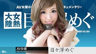 女熱大陸 File.054 目々澤めぐ  -カリビアンコム