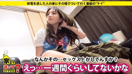 """家まで送ってイイですか? case.31 大混雑の渋谷ハロウィンで見つけた博多弁訛りのほんわかビッチ!!""""モテる県NO.1""""の女は色白敏感ボディで男を立てる。  -MGS動画"""