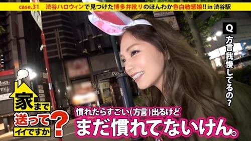 """家まで送ってイイですか? case.31 大混雑の渋谷ハロウィンで見つけた博多弁訛りのほんわかビッチ!!""""モテる県NO.1""""の女は色白敏感ボディで男を立てる。  -ドキュメンTV"""