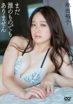 まだ誰のものでもありません 池田裕子