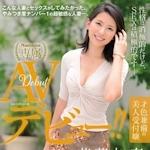 若葉加奈 AVデビュー 「初撮り本物人妻 AV出演ドキュメント 才色兼備の美人受付嬢 若葉加奈 30歳 AVデビュー!!」