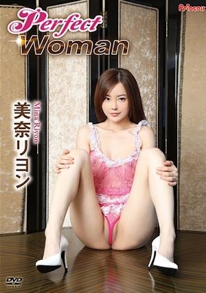 Perfect Woman/美奈リヨン
