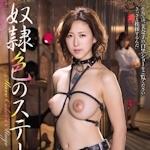 松下紗栄子 新作AV 「奴隷色のステージ34 松下紗栄子」 11/13 リリース