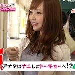 「YOUは何しに日本へ?」のパロディAV 「アナタはナニしにトーキョーへ!?」 配信スタート