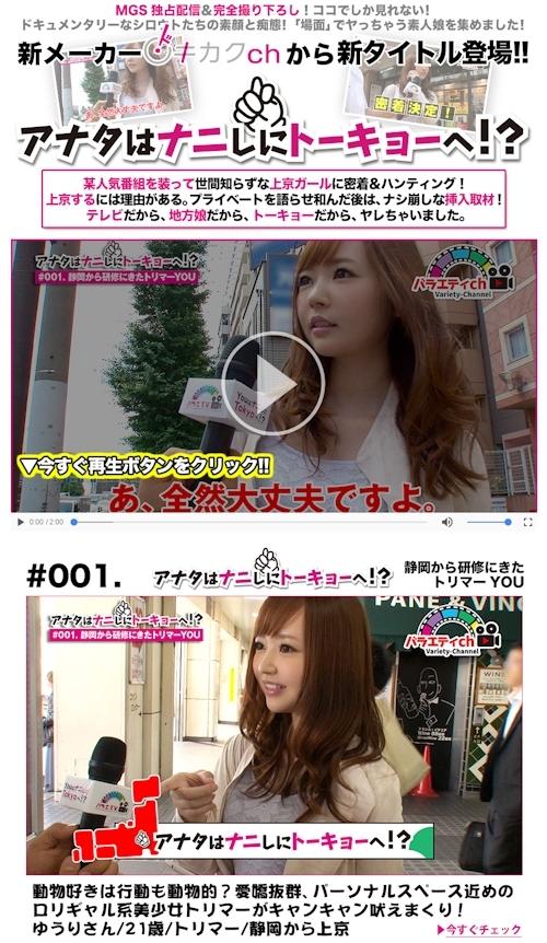 アナタはナニしにトーキョーへ!?  -MGS動画