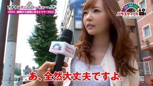 アナタはナニしにトーキョーへ!? #001 静岡から研修に来たトリマーYOU ゆうりさん 21歳 静岡から上京  -MGS動画