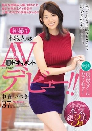 初撮り本物人妻 AV出演ドキュメント 癒しの現役スクールカウンセラー 中森いつき 37歳 AVデビュー!!