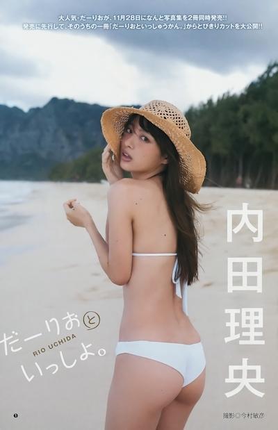 内田理央 グラビア画像 1