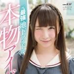 星咲伶美 AVデビュー 「本物アイドルAV debut 元最強地下アイドル 星咲伶美」