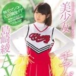 島崎綾 AVデビュー 「去年の夏、甲子園で話題になった美少女チアガール島崎綾AVデビュー」