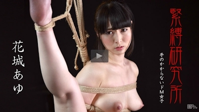 緊縛研究所 ~手のかからないドM女子~ 花城あゆ  -カリビアンコム
