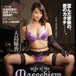 大島優香 新作AV 「ドM一家の嫁 大島優香」 11/27 動画先行配信