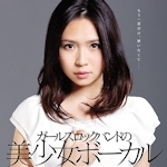 ガールズロックバンドの美少女ボーカル「Ai(あい)」がMUTEKIからAVデビュー 「ガールズロックバンドの美少女ボーカル MUTEKIデビュー Ai」