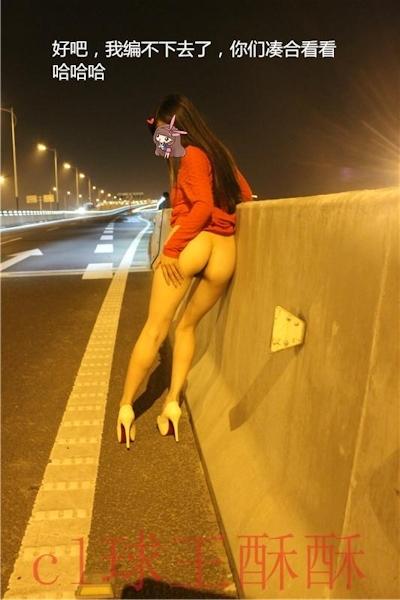 高速道路で野外露出してる美乳な中国女性のヌード画像 9