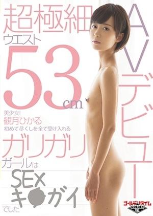 超極細(ウエスト53cm)美少女!観月ひかるAVデビュー 初めて尽くしを全て受け入れるガリガリガールはSEXキ○ガイでした