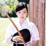 一色美桜 ファースト着エロDVD 「弓道女子 一色美桜」 12/23 リリース