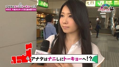 アナタはナニしにトーキョーへ!? #003 千葉からやってきた整体師YOU  あやかさん 23歳 千葉から上京  -MGS動画