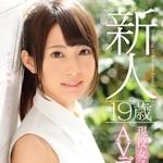 九重かんな 2017/1/1 AVデビュー 「新人 19歳現役女子大生AVデビュー!! 九重かんな」