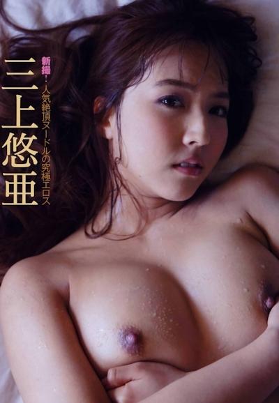 三上悠亜 ヌード画像 9
