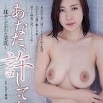 松下紗栄子 新作AV 「あなた、許して…。 揉みしだかれた美乳 松下紗栄子」 12/8 リリース