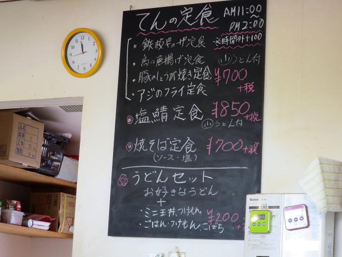 てんの店6