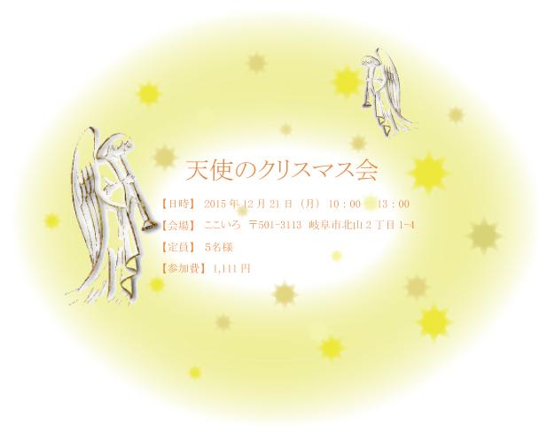 20151221angel2.jpg