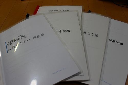 活法研究会 テキスト