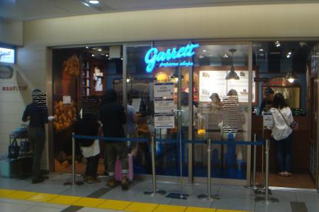 ギャレット2S