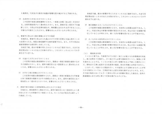 調査報告書・水資源2